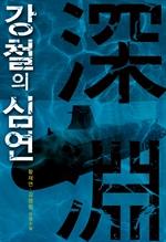 도서 이미지 - 강철의 심연 2