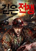 도서 이미지 - 검은전쟁 1