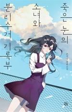 도서 이미지 - 죽은 눈의 소녀와 분리수거 기록부