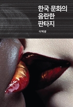 도서 이미지 - 한국 문화의 음란한 판타지