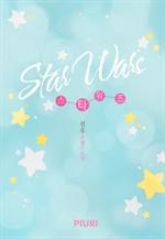 도서 이미지 - STAR WARS(스타 워즈)
