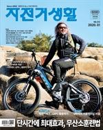 도서 이미지 - 자전거생활 2020년 01월