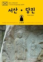 도서 이미지 - 원코스 충청도009 서산·당진 대한민국을 여행하는 히치하이커를 위한 안내서