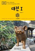 도서 이미지 - 원코스 충청도012 대전Ⅰ 대한민국을 여행하는 히치하이커를 위한 안내서