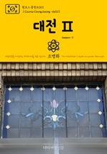 도서 이미지 - 원코스 충청도013 대전Ⅱ 대한민국을 여행하는 히치하이커를 위한 안내서