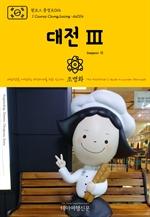 도서 이미지 - 원코스 충청도014 대전Ⅲ 대한민국을 여행하는 히치하이커를 위한 안내서