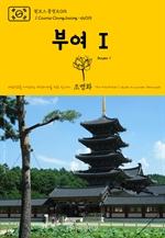 도서 이미지 - 원코스 충청도015 부여Ⅰ 대한민국을 여행하는 히치하이커를 위한 안내서