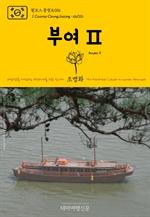 도서 이미지 - 원코스 충청도016 부여Ⅱ 대한민국을 여행하는 히치하이커를 위한 안내서