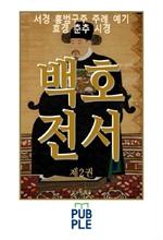 도서 이미지 - 백호전서 제2권, 서경 홍범구주 주례 예기 효경 춘추 시경