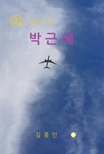 도서 이미지 - 박근혜