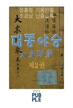 도서 이미지 - 대동야승 제2권, 정홍명 기옹만필, 조경남 난중잡록