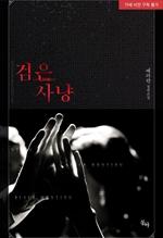 도서 이미지 - 검은 사냥