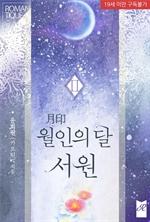 도서 이미지 - 월인(月印)의 달 서원