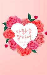 도서 이미지 - [GL] 사랑을 담아서