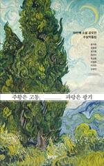 도서 이미지 - 주황은 고통, 파랑은 광기 18번째 소설 공모전 수상작품집