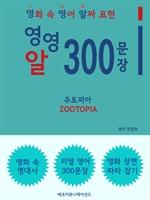 도서 이미지 - 영영알 300문장: 주토피아