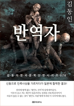 도서 이미지 - 김동인 반역자