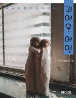 도서 이미지 - 귀여운 여인-세계단편소설걸작선 2