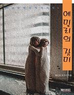 도서 이미지 - 에밀리의 장미-세계단편소설걸작선 5
