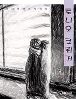 도서 이미지 - 토니오 크뢰거-세계단편소설걸작선 10