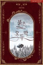 도서 이미지 - 붉은 오두막