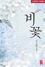 도서 이미지 - 비꽃