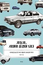 도서 이미지 - 자동차, 시대의 풍경이 되다