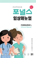 도서 이미지 - 포널스 임상매뉴얼