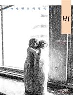 도서 이미지 - 비-세계단편소설걸작선 11