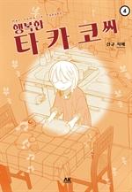 도서 이미지 - 행복한 타카코 씨