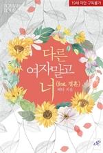 도서 이미지 - 다른 여자 말고 너 (feat. 결혼)