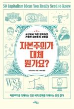 도서 이미지 - 자본주의가 대체 뭔가요