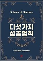도서 이미지 - 다섯 가지 성공 법칙