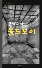 도서 이미지 - 용역회사 올드보이