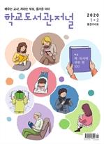 도서 이미지 - 학교도서관저널 2020년 1+2월 합본호(통권100호)