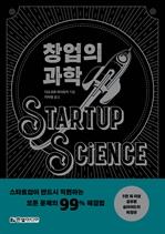도서 이미지 - 창업의 과학