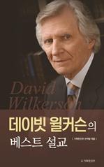 도서 이미지 - 데이빗 윌커슨의 베스트 설교