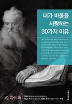 도서 이미지 - 내가 바울을 사랑하는 30가지 이유