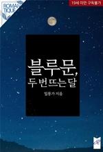 도서 이미지 - 블루문, 두 번 뜨는 달