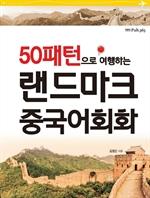 도서 이미지 - 50패턴으로 여행하는 랜드마크 중국어회화
