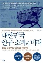 도서 이미지 - 대한민국 인구 소비의 미래