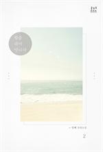 도서 이미지 - 한숨 쉬며 만나다