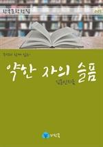 도서 이미지 - 약한 자의 슬픔 - 주석과 함께 읽는 한국문학