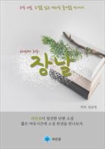 도서 이미지 - 장날 - 하루 10분 소설 시리즈