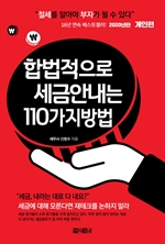 도서 이미지 - 합법적으로 세금 안 내는 110가지 방법 : 개인편(2020년판)