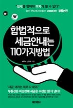 도서 이미지 - 합법적으로 세금 안 내는 110가지 방법 : 부동산편(2020년판)