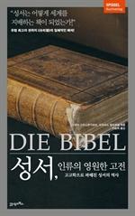 도서 이미지 - 성서, 인류의 영원한 고전
