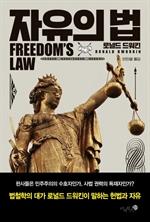 도서 이미지 - 자유의 법