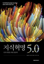도서 이미지 - 지식혁명 5.0