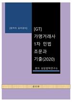 도서 이미지 - [GT] 가맹거래사 1차 민법 조문과 기출(2020)